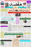 M-Front page